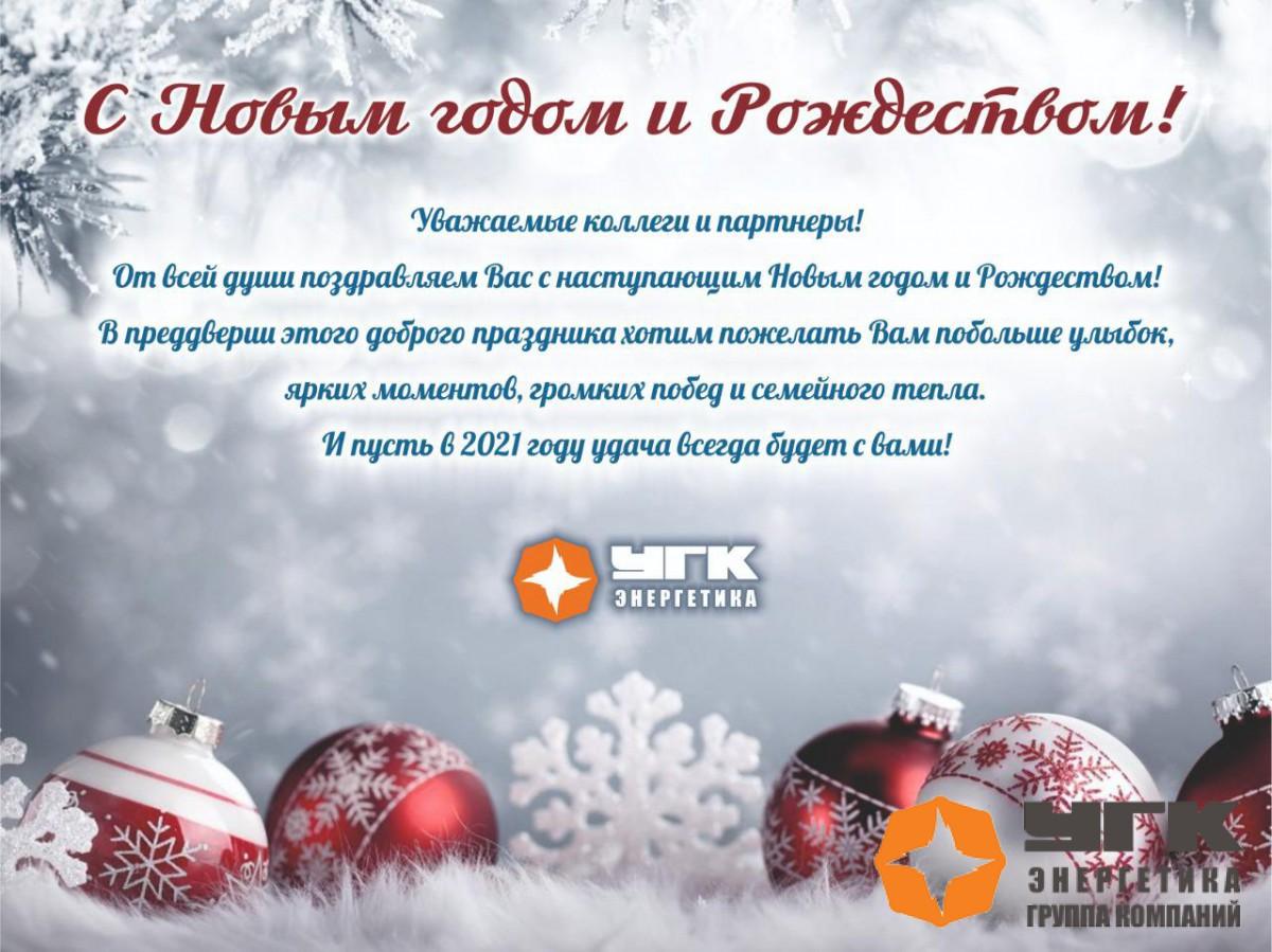 Новогоднее поздравление urgk